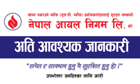 nepal oil nigam