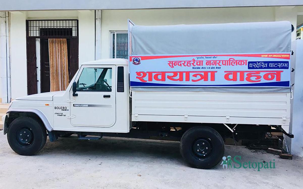 मोरङको सुन्दर-हरैंचा नगरपालिकाले सञ्चालन गरिरहेको शव वाहन। तस्बिर : सेतोपाटी।