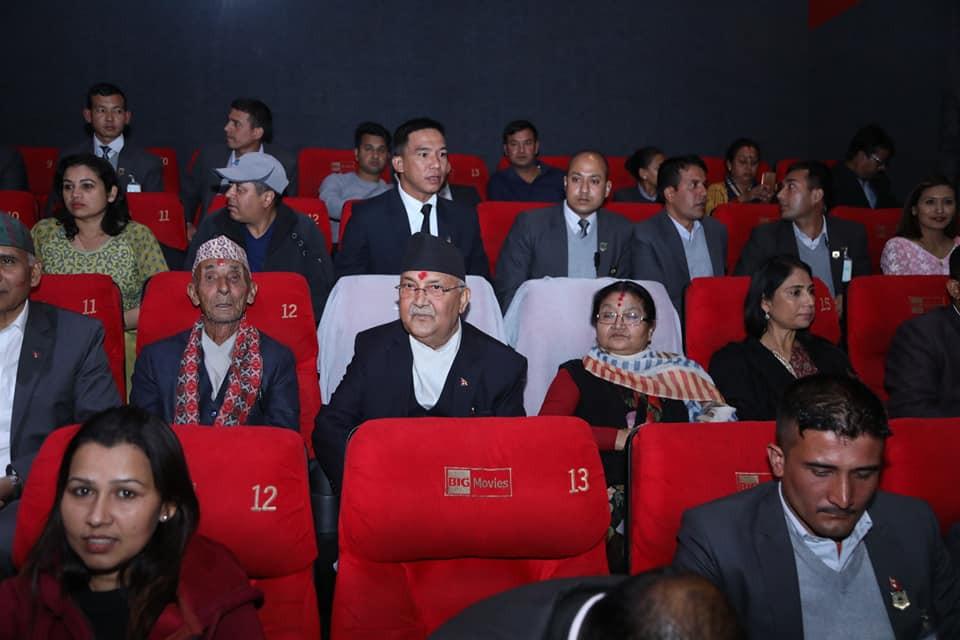 बुवा र श्रीमतीसँगै बसेर चलचित्र हेर्दै प्रधानमन्त्री ओली। तस्बिर : प्रधानमन्त्रीको निजी सचिवालय।