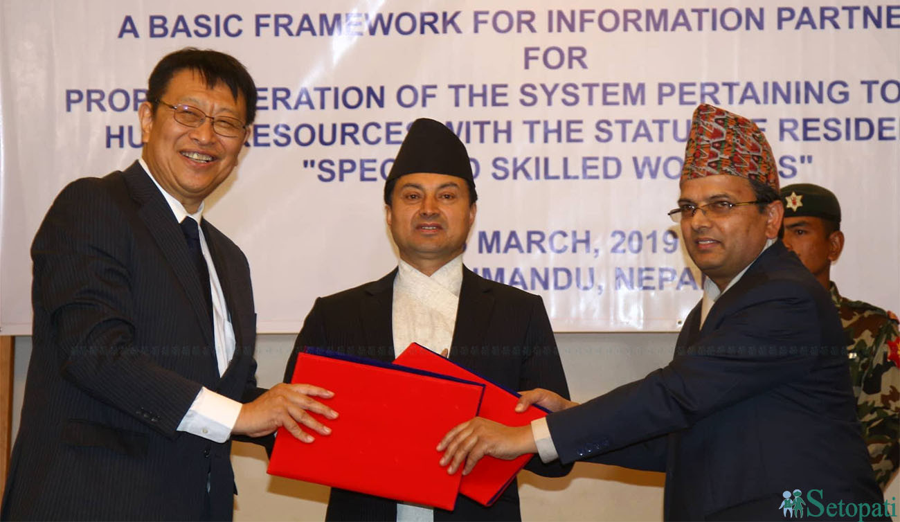 नेपाल र जापानबीच श्रम सम्झौता, न्यूनतम तलब २ लाख रुपैयाँ