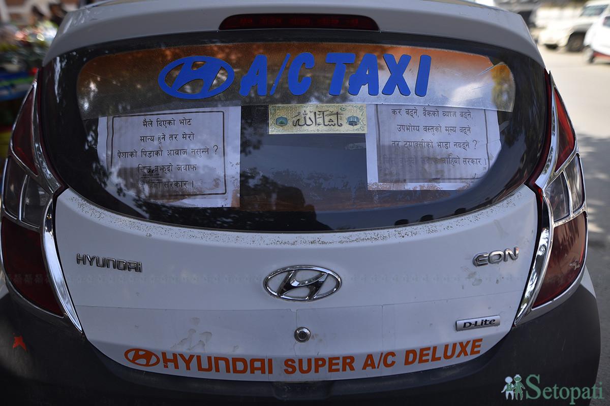 तस्बिर: ट्याक्सीमा टाँसिएका पम्प्लेट। तस्बिरः नारायण महर्जन/ सेतोपाटी