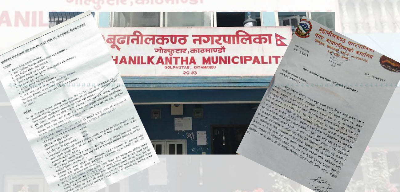 काठमाडौंको १४ रोपनी जग्गा पार्टीनिकट सञ्चार कम्पनीलाई ३० वर्ष लिजमा दिने प्रपञ्च