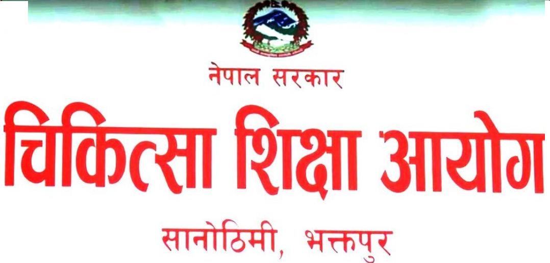 Image result for चिकित्सा शिक्षा आयोग
