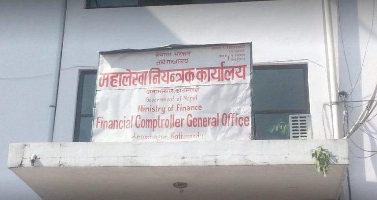 अब सरकारी जग्गाको विवरण महालेखा नियन्त्रकको कार्यालयले राख्नुपर्ने