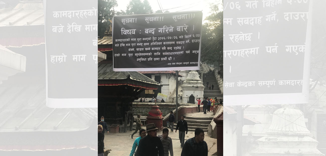 आर्यघाटको आन्दोलन फिर्ता: शव जलाउनेले १५ सय, अवकाश हुँदा पाँच लाख पाउने