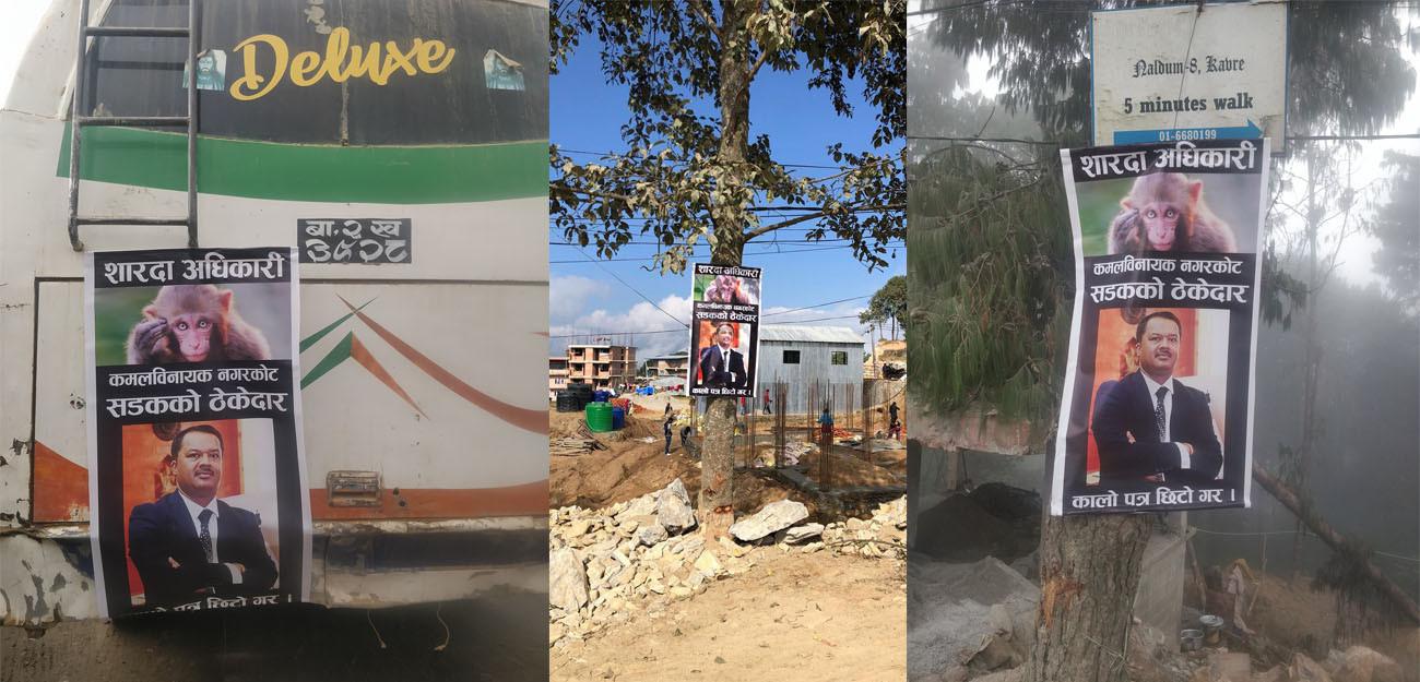 प्रचण्डका घरबेटीको फोटो नगरकोटका सवारीसाधन र बिजुलीका पोलपोलमा