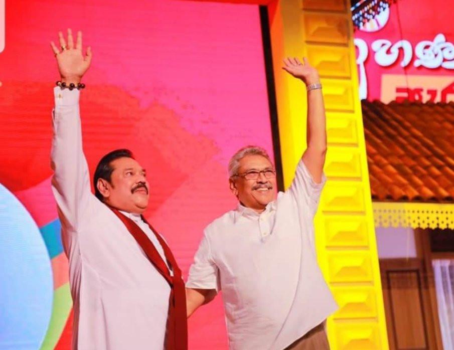 श्रीलंकामा भाइ राष्ट्रपति, दाइ प्रधानमन्त्री