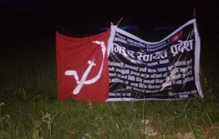 विप्लवले कव्जा गरी झन्डा गाडेको जग्गा। तस्वीरः नारायण खड्का/सेतोपाटी