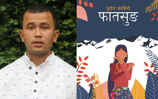 लेखक छुदेन काविमो र उनको उपन्यास 'फातसुङ' को आवरण।