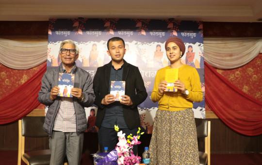 नेपालीभाषी भारतीय लेखक छुदेन काविमो (बीच) को उपन्यास 'फातसुङ'शुक्रबार विमोचन गर्दै खगेन्द्र संग्रौला (बायाँ) र भूषिता वशिष्ठ। तस्बिर: फाइनप्रिन्ट