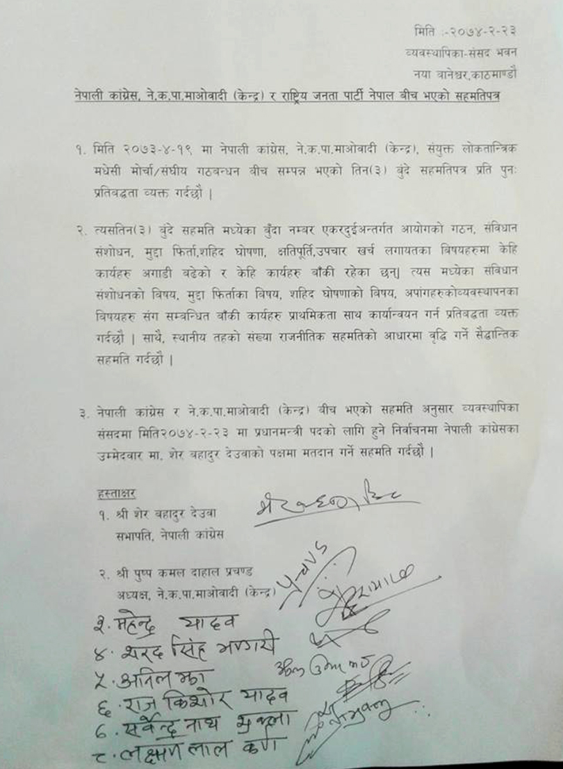 deuba dahal sign 3 point agreement with fsf n rjp
